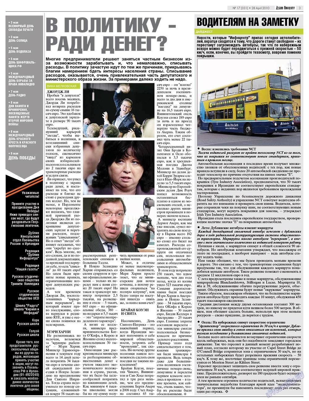 Дублин инфоцентр (газета). 2010 год, номер 17, стр. 3
