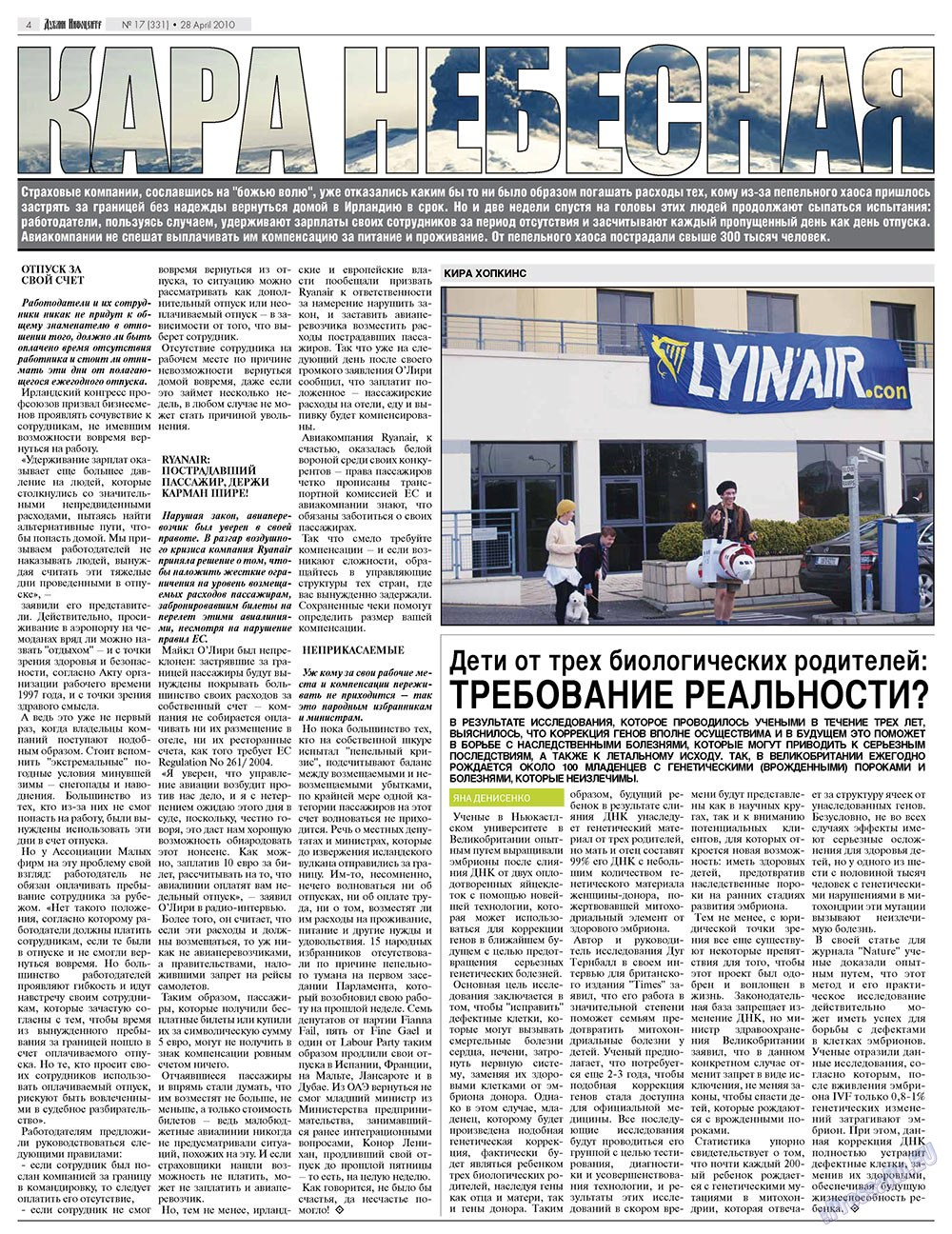 Дублин инфоцентр (газета). 2010 год, номер 17, стр. 4