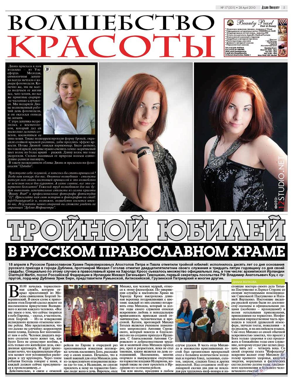 Дублин инфоцентр (газета). 2010 год, номер 17, стр. 5