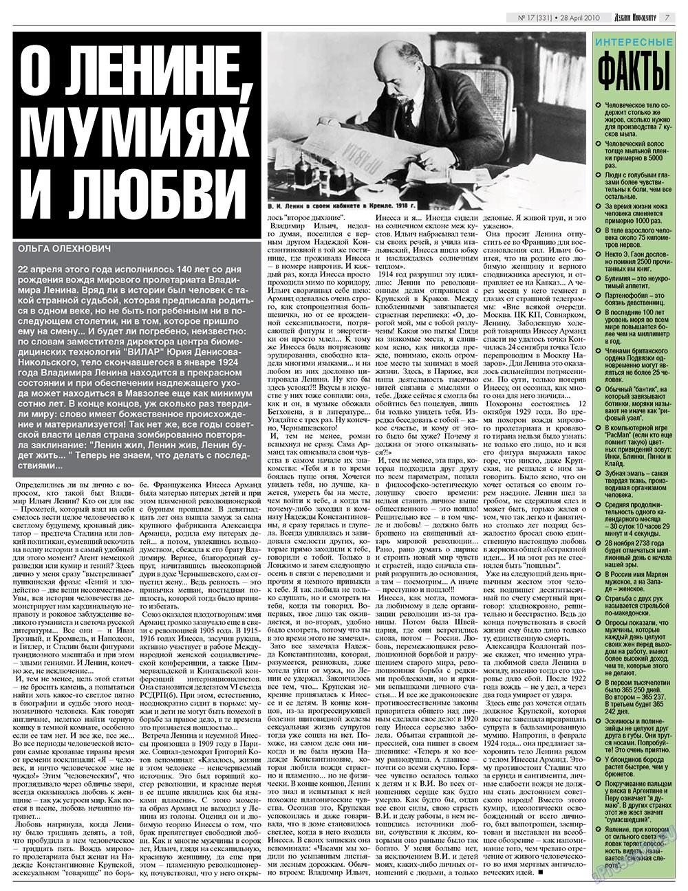 Дублин инфоцентр (газета). 2010 год, номер 17, стр. 7