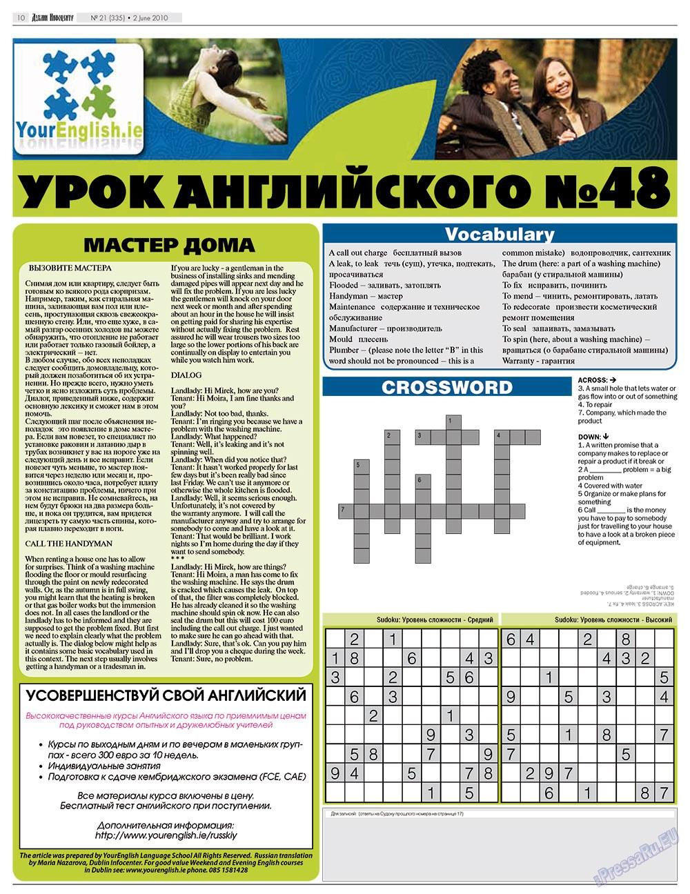 Дублин инфоцентр (газета). 2010 год, номер 21, стр. 10