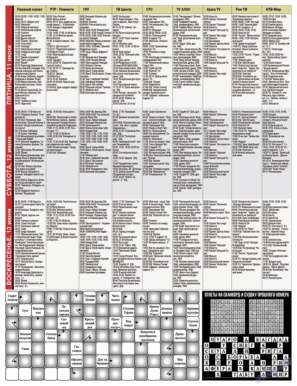 Дублин инфоцентр (газета). 2010 год, номер 21, стр. 17