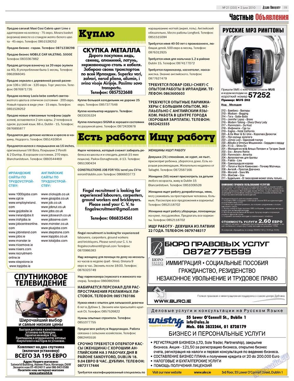 Дублин инфоцентр (газета). 2010 год, номер 21, стр. 19