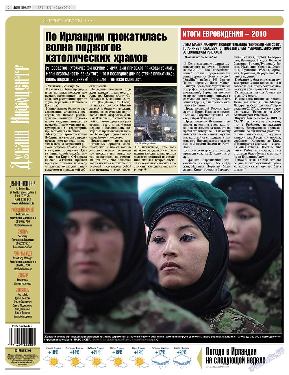 Дублин инфоцентр (газета). 2010 год, номер 21, стр. 2