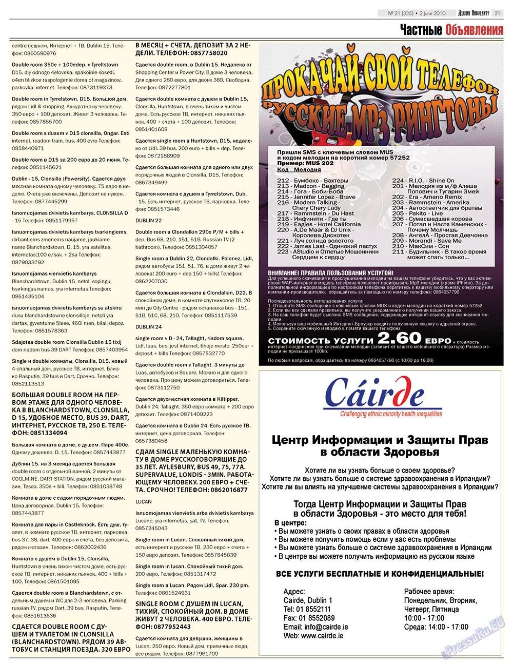 Дублин инфоцентр (газета). 2010 год, номер 21, стр. 21