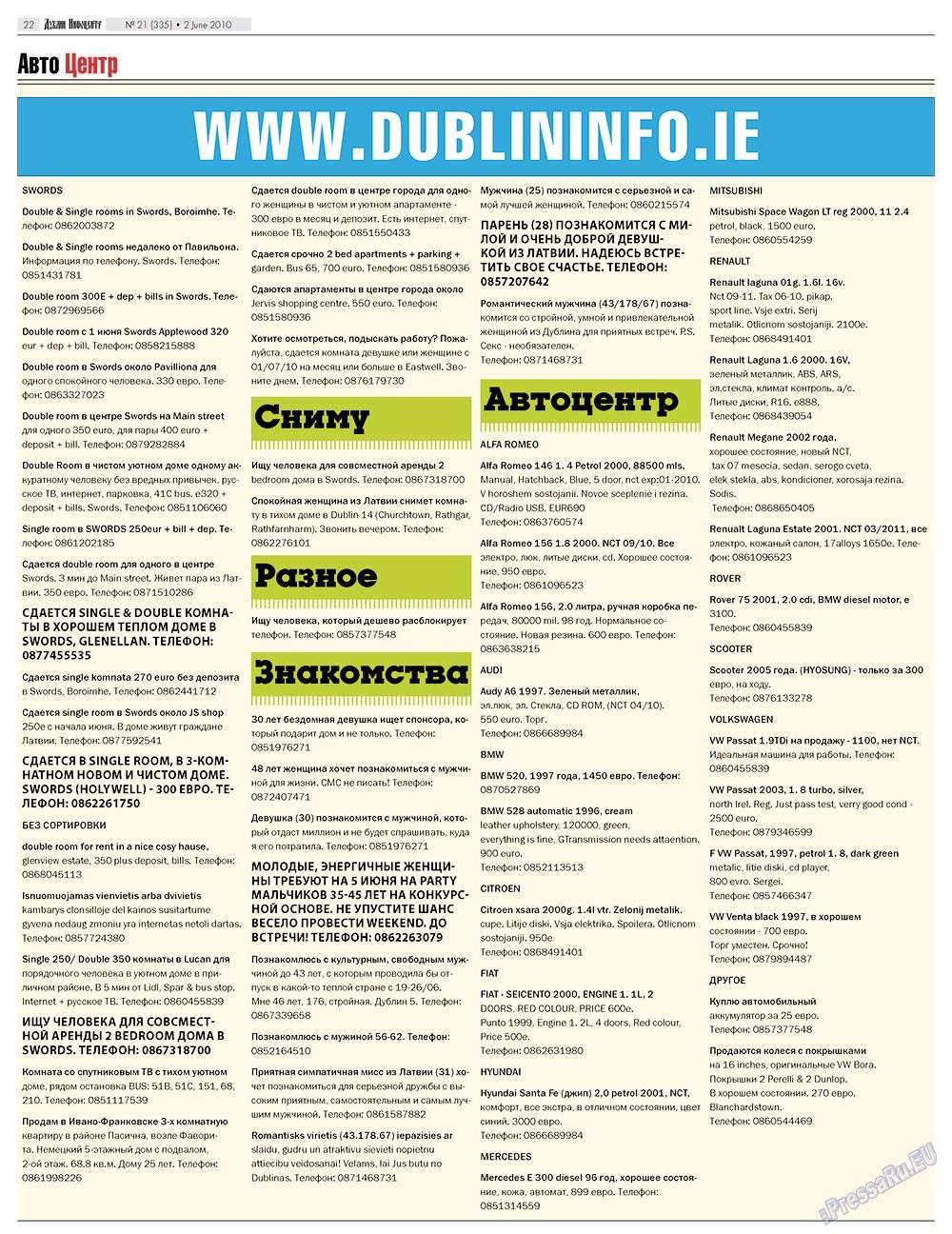 Дублин инфоцентр (газета). 2010 год, номер 21, стр. 22