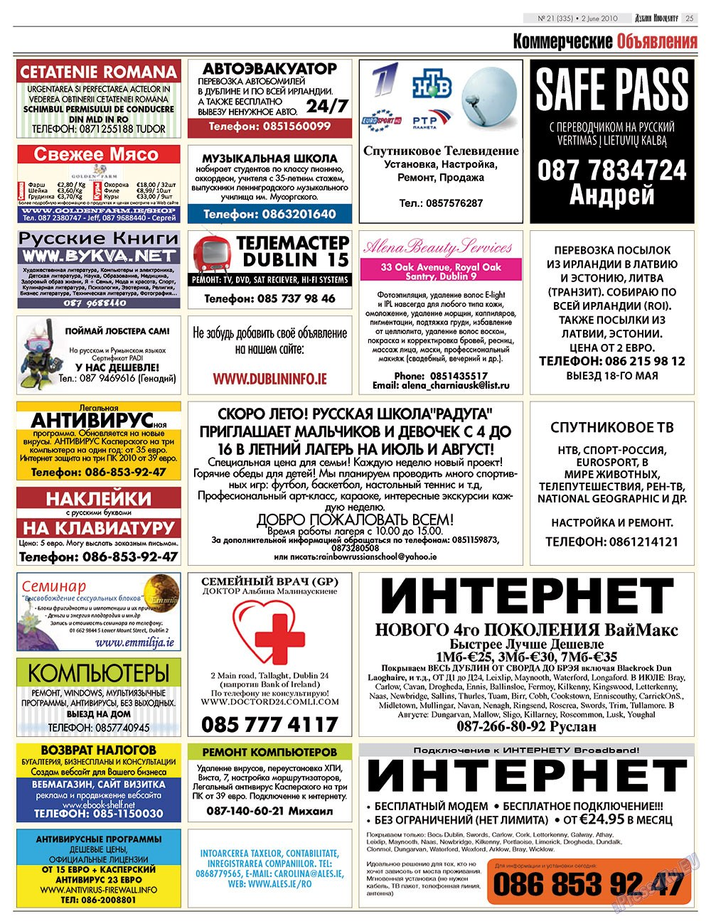 Дублин инфоцентр (газета). 2010 год, номер 21, стр. 25