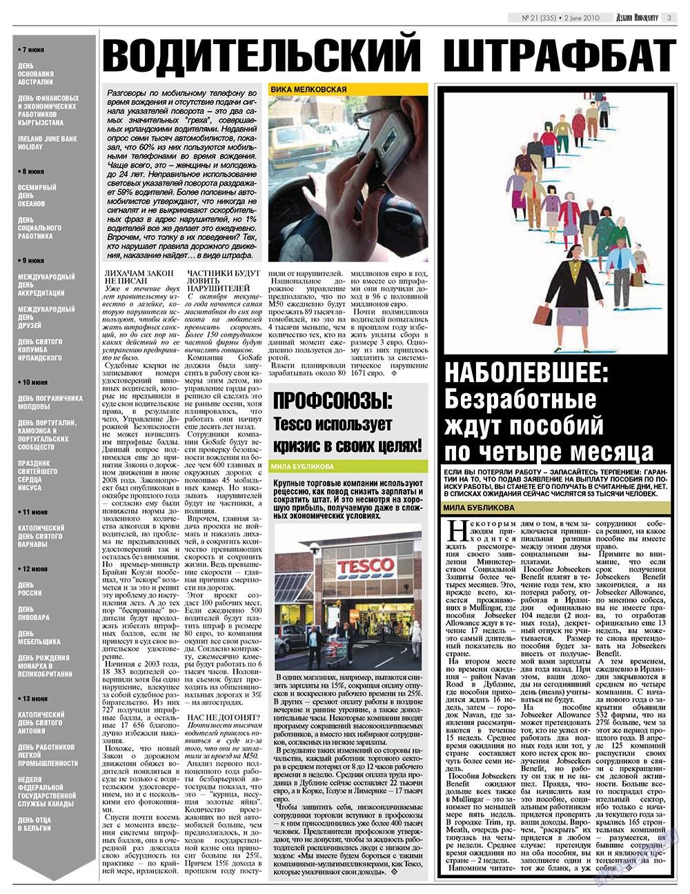 Дублин инфоцентр (газета). 2010 год, номер 21, стр. 3
