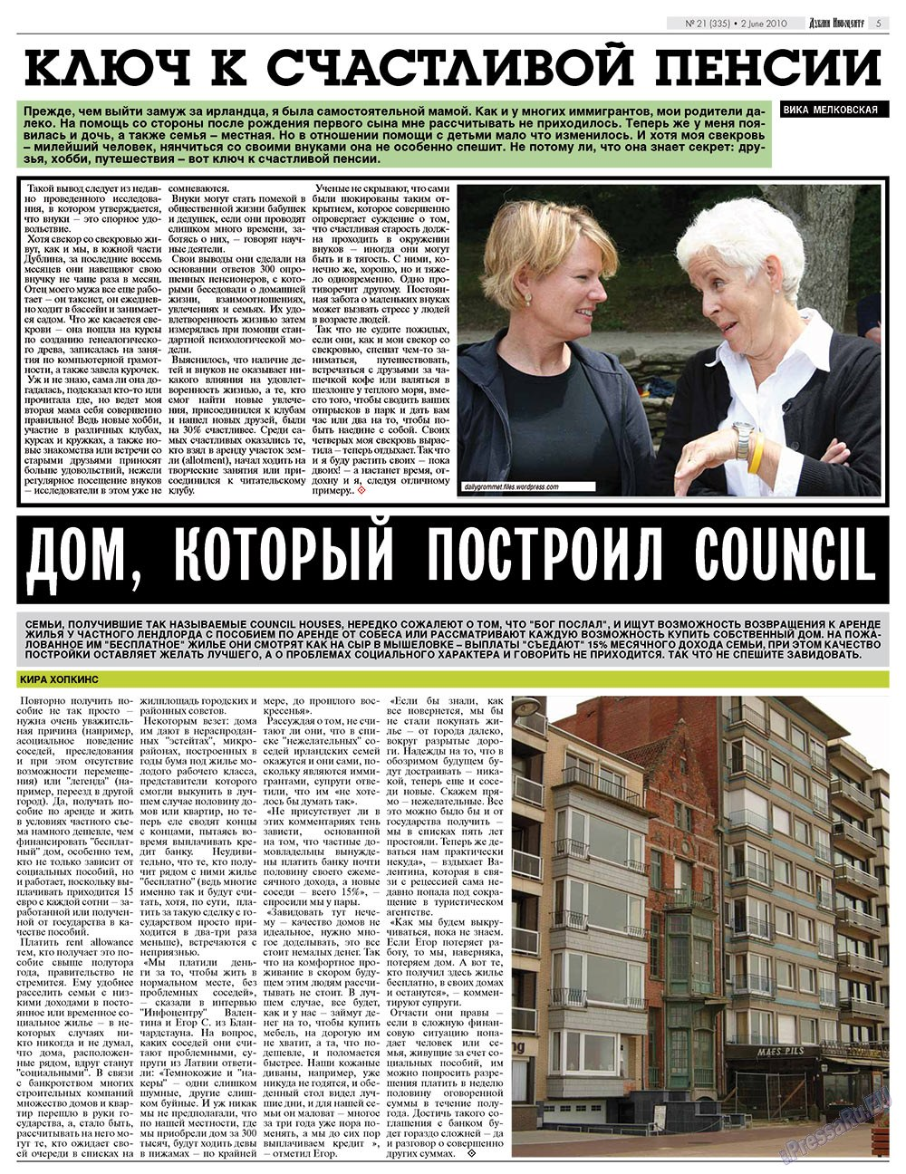 Дублин инфоцентр (газета). 2010 год, номер 21, стр. 5