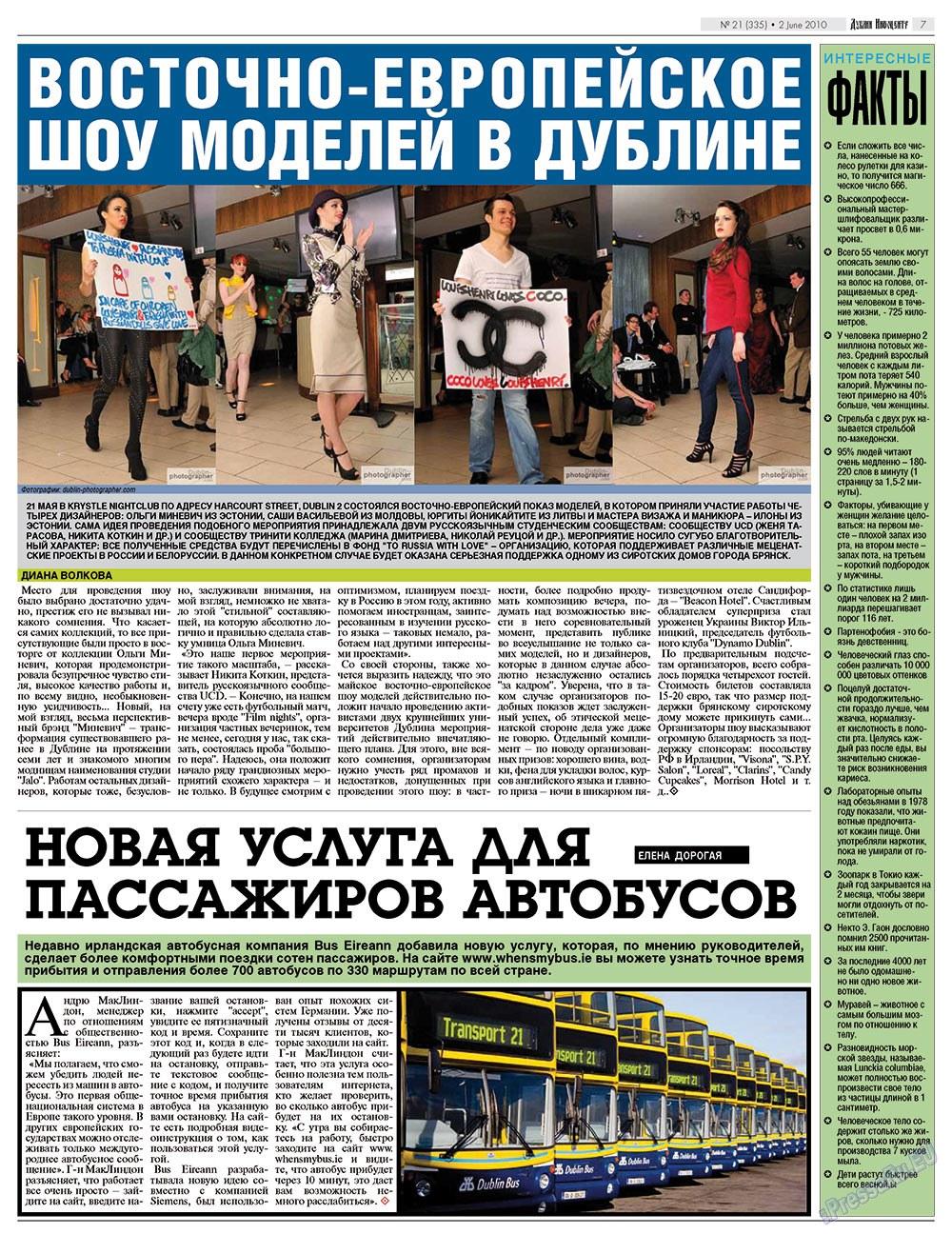 Дублин инфоцентр (газета). 2010 год, номер 21, стр. 7