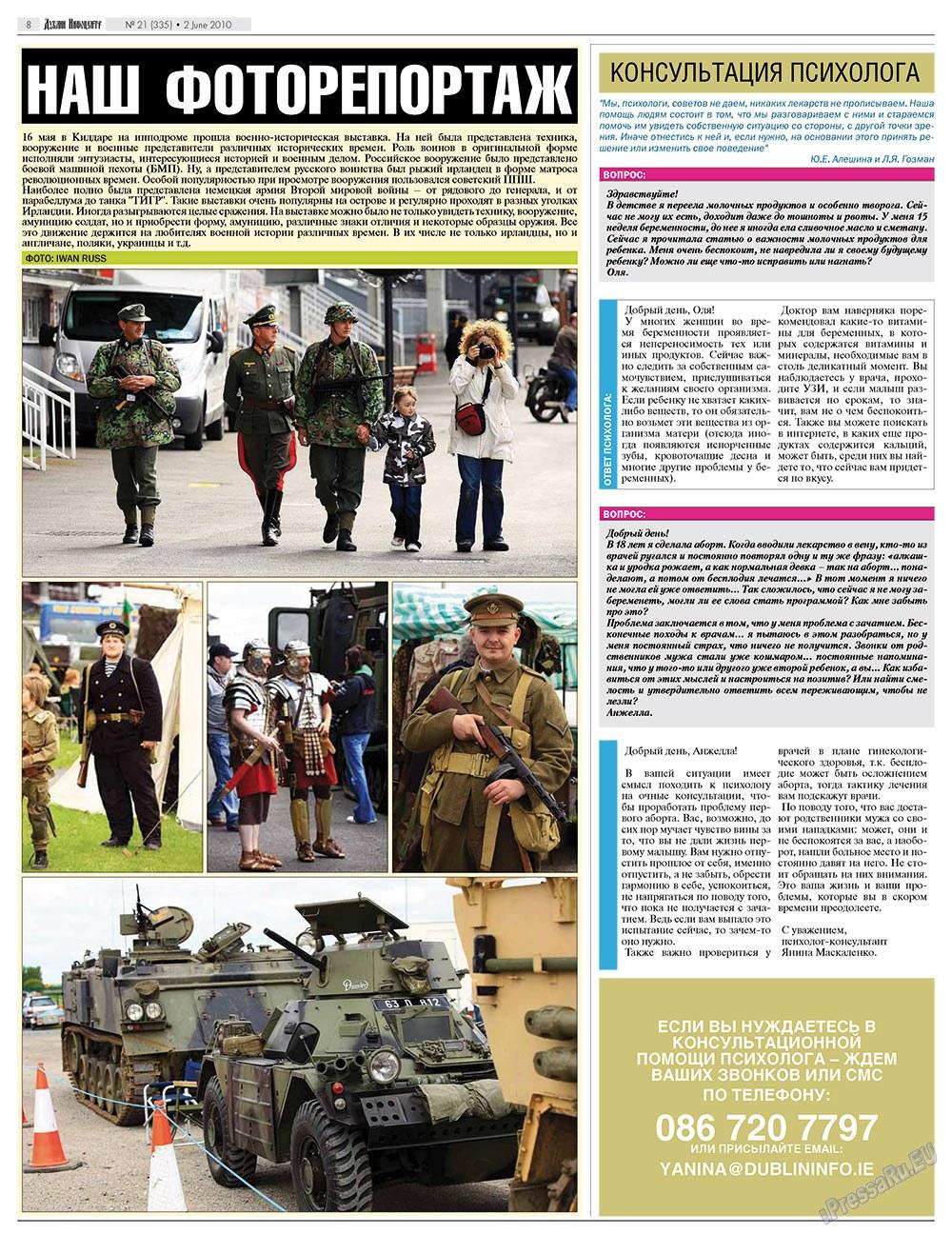 Дублин инфоцентр (газета). 2010 год, номер 21, стр. 8
