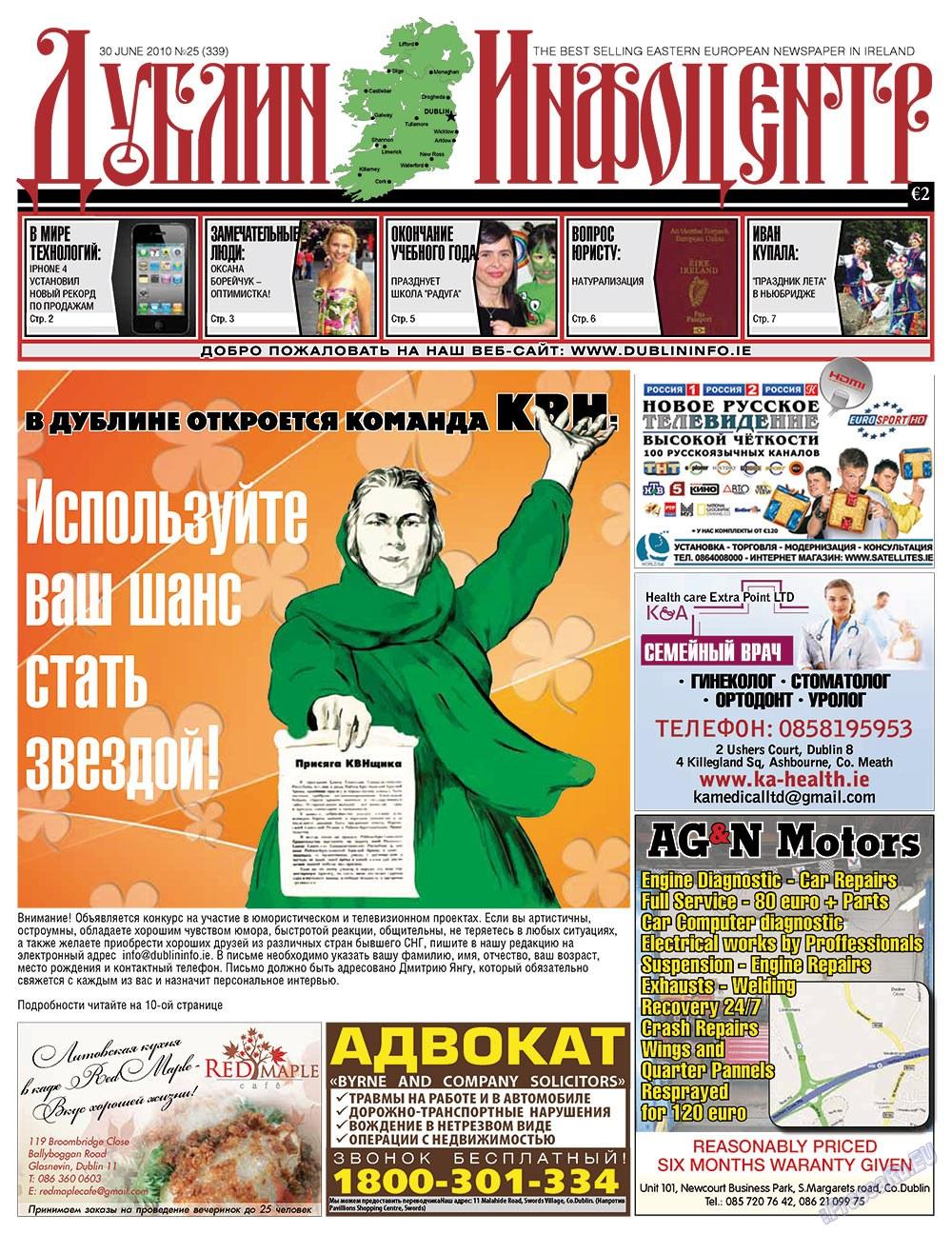 Дублин инфоцентр (газета). 2010 год, номер 25, стр. 1