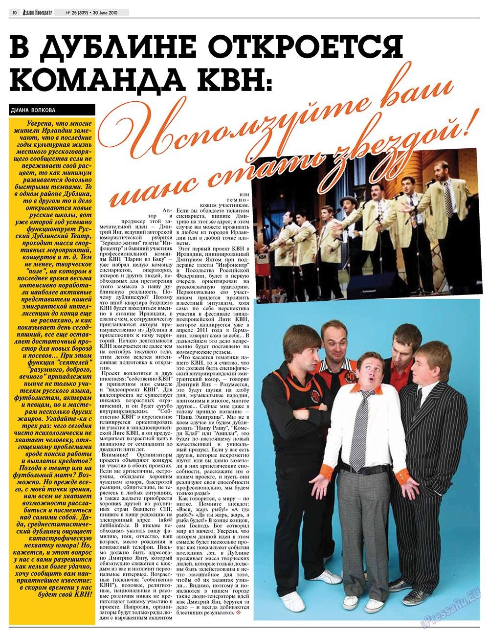 Дублин инфоцентр (газета). 2010 год, номер 25, стр. 10
