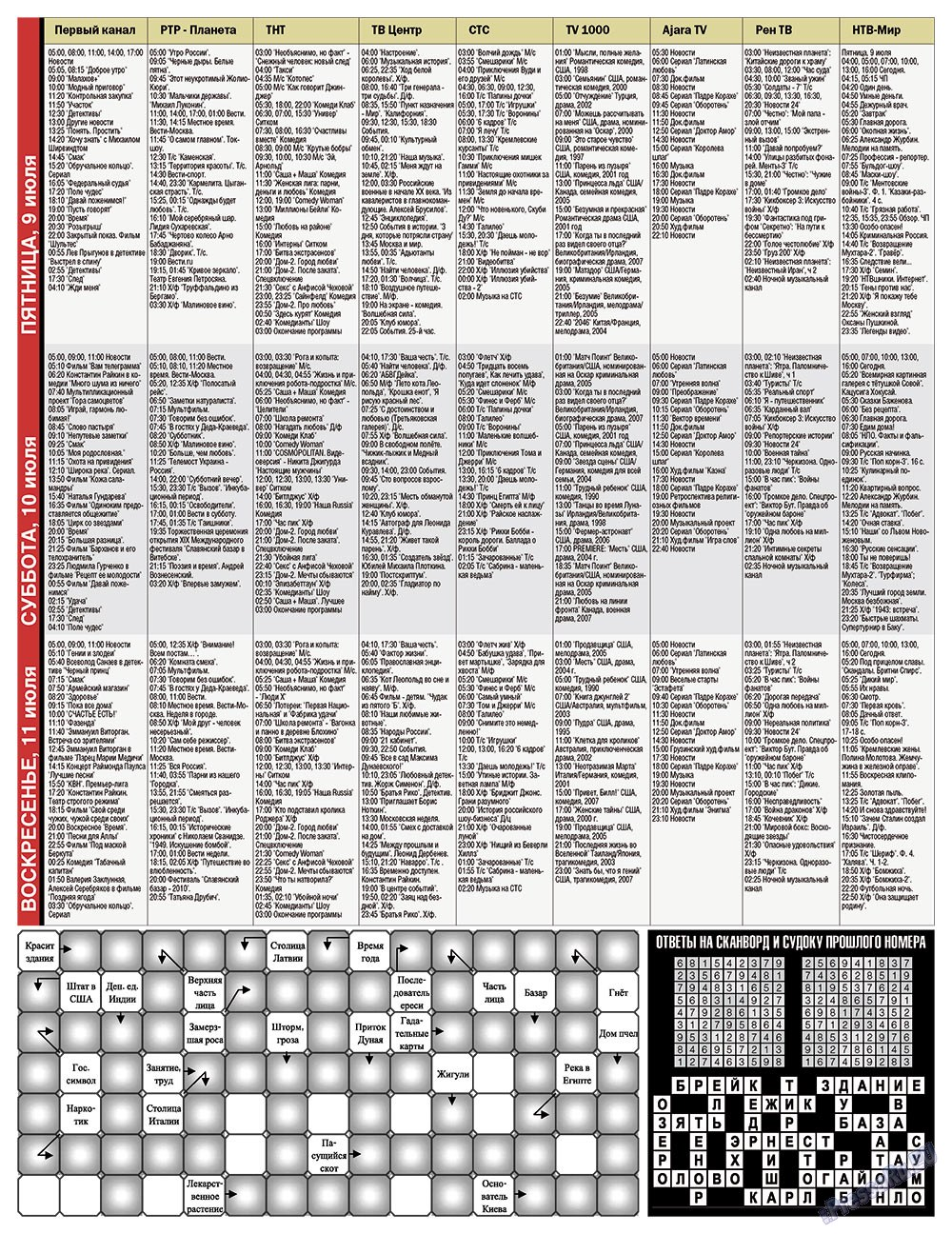 Дублин инфоцентр (газета). 2010 год, номер 25, стр. 17