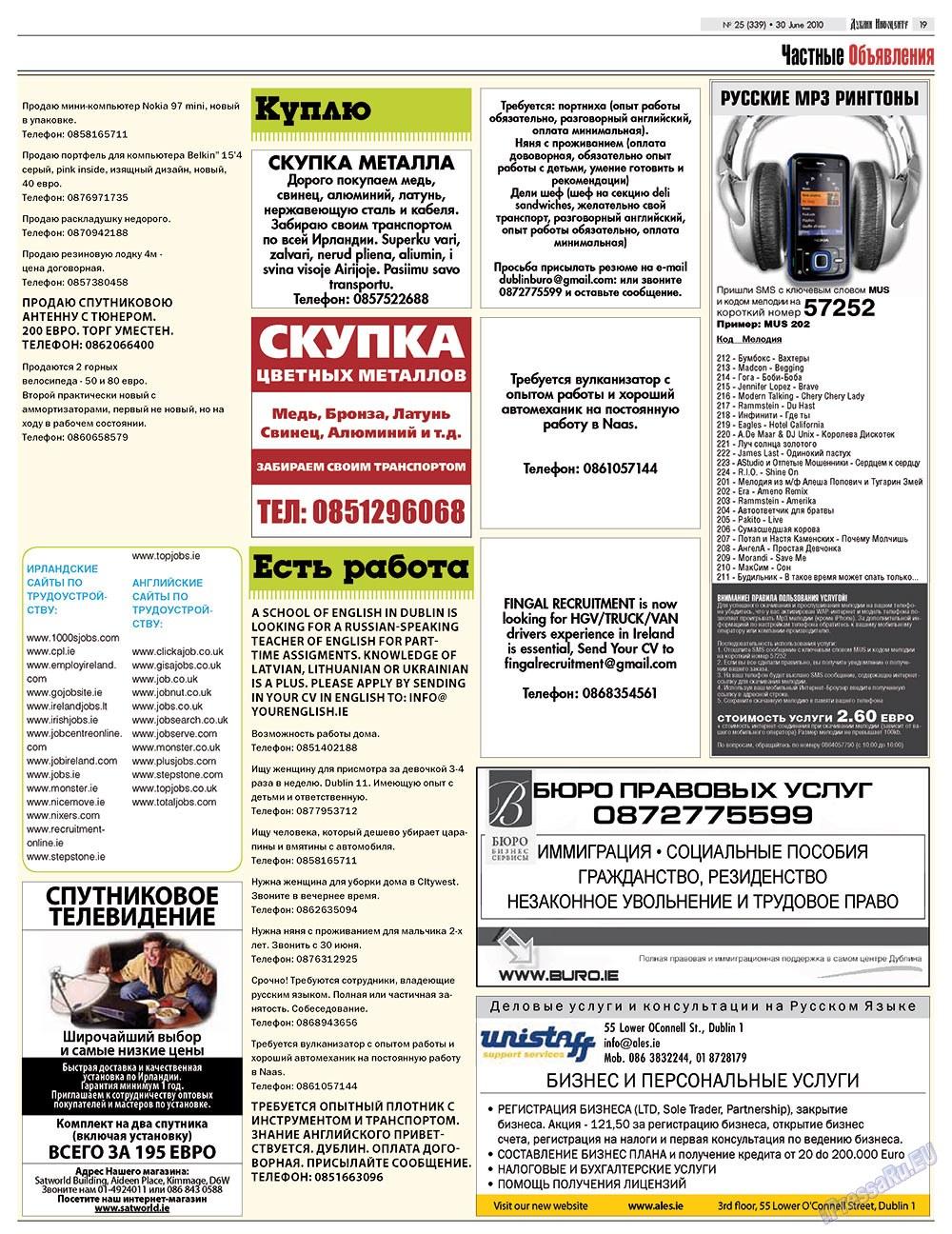 Дублин инфоцентр (газета). 2010 год, номер 25, стр. 19
