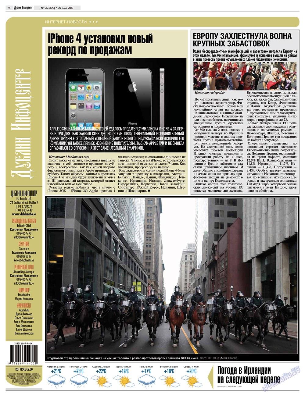Дублин инфоцентр (газета). 2010 год, номер 25, стр. 2