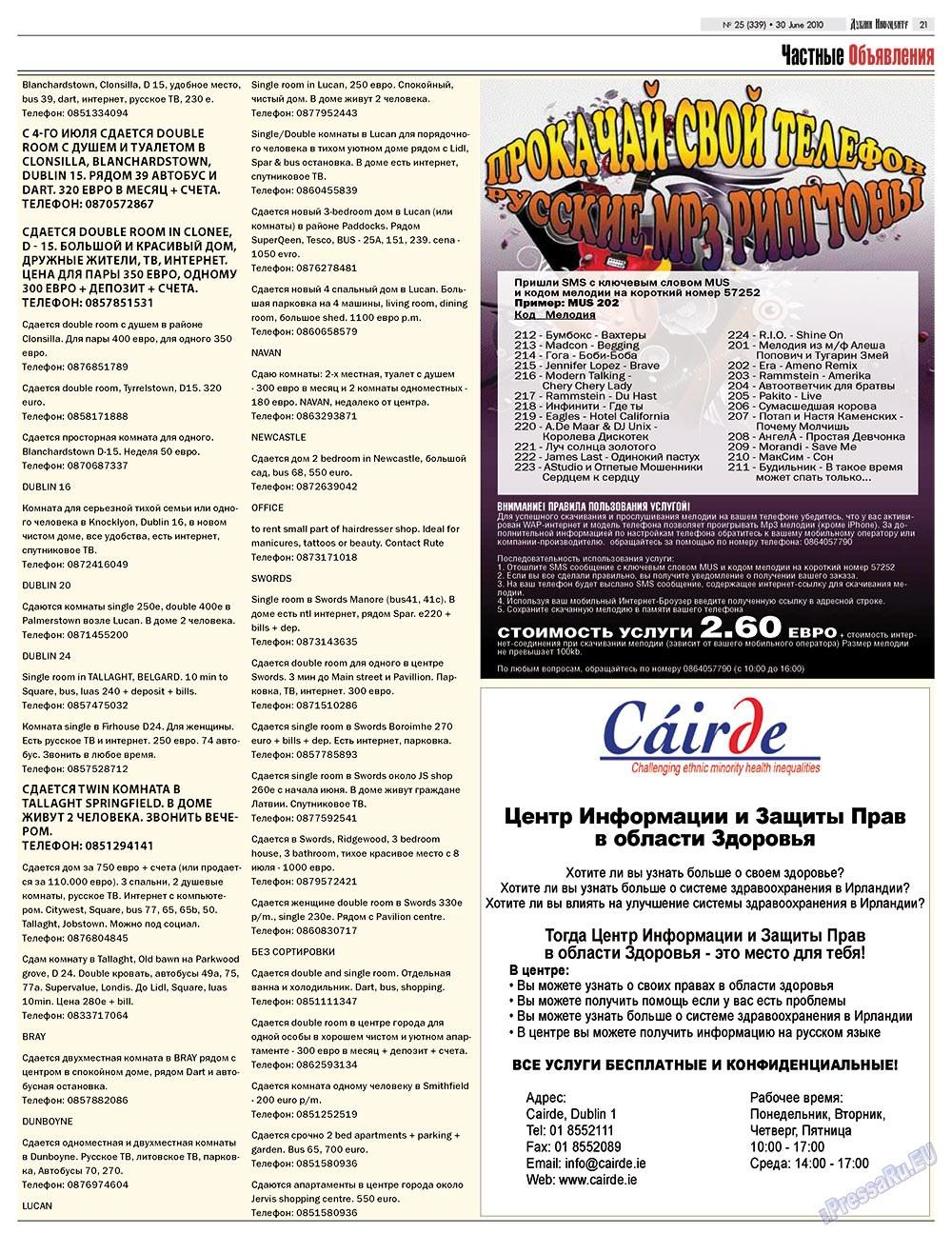 Дублин инфоцентр (газета). 2010 год, номер 25, стр. 21