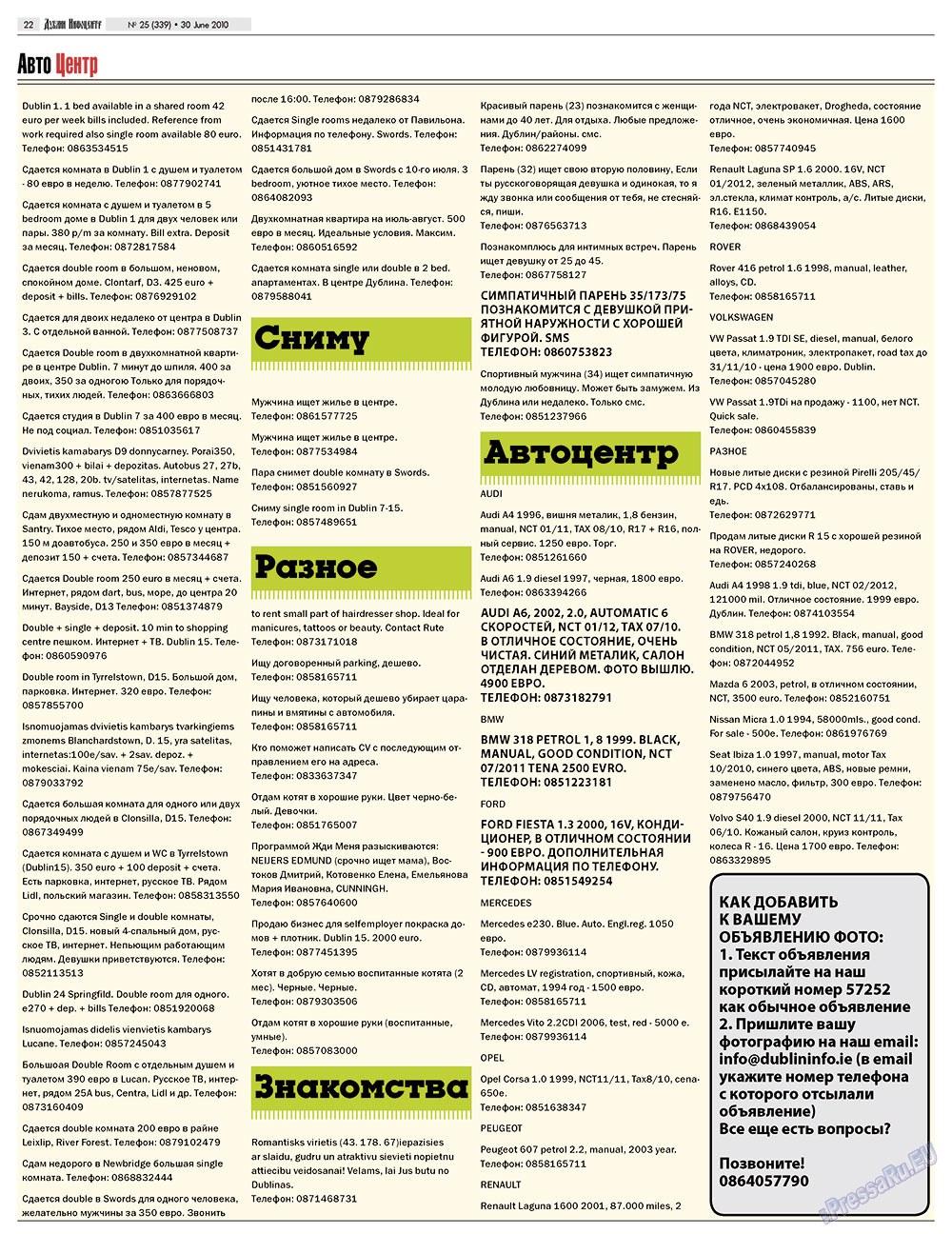 Дублин инфоцентр (газета). 2010 год, номер 25, стр. 22
