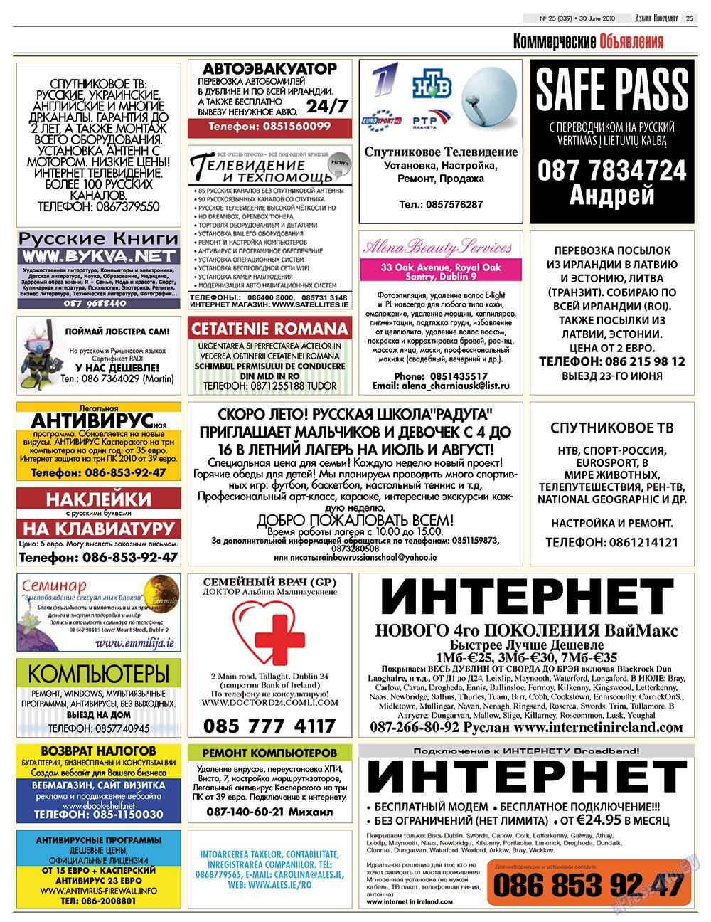 Дублин инфоцентр (газета). 2010 год, номер 25, стр. 25
