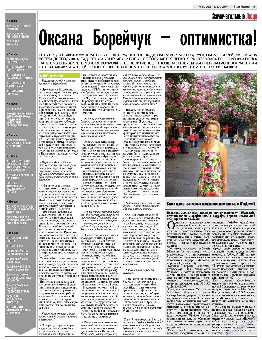 Дублин инфоцентр (газета). 2010 год, номер 25, стр. 3