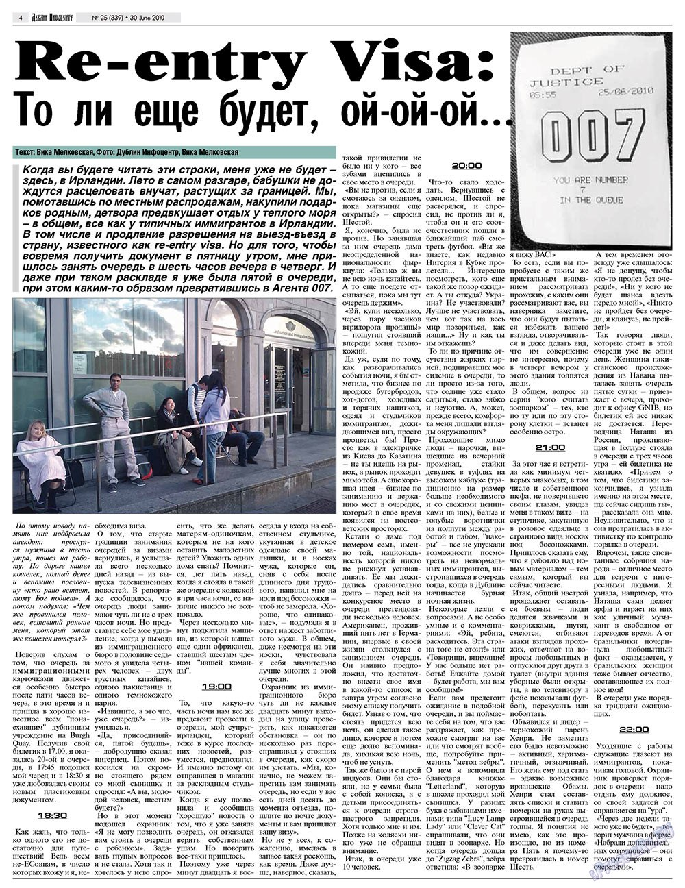 Дублин инфоцентр (газета). 2010 год, номер 25, стр. 4