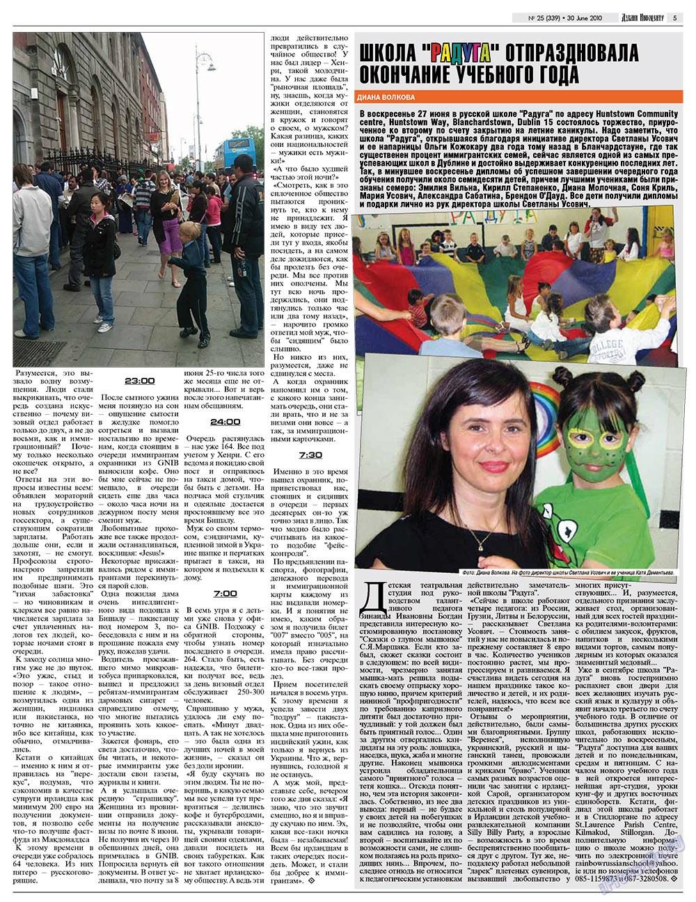 Дублин инфоцентр (газета). 2010 год, номер 25, стр. 5