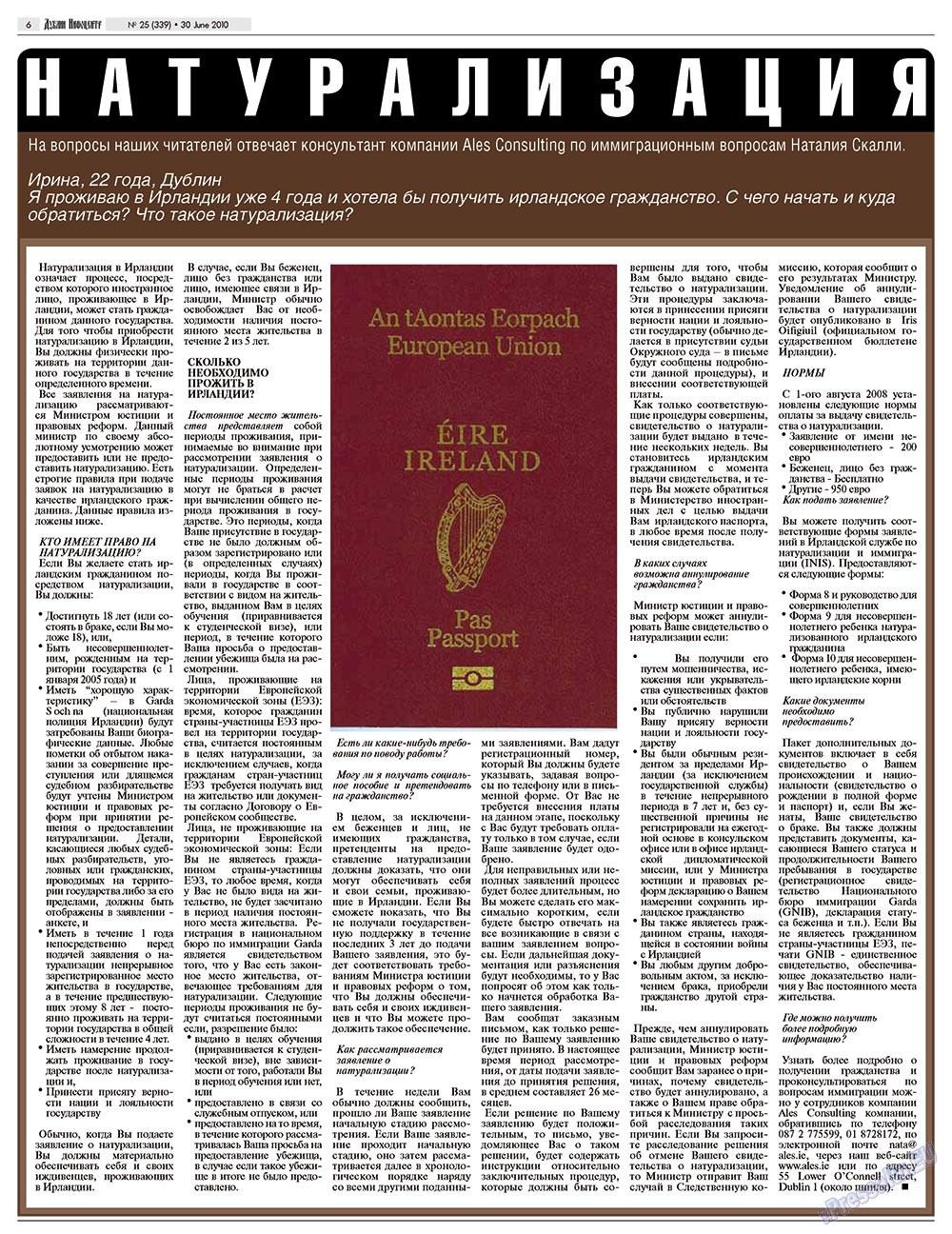 Дублин инфоцентр (газета). 2010 год, номер 25, стр. 6