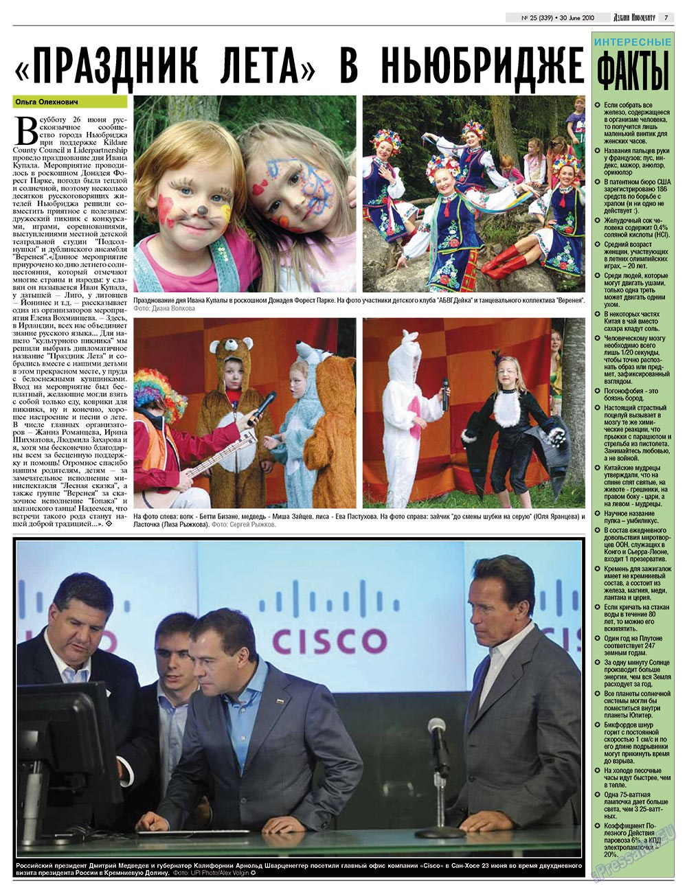 Дублин инфоцентр (газета). 2010 год, номер 25, стр. 7