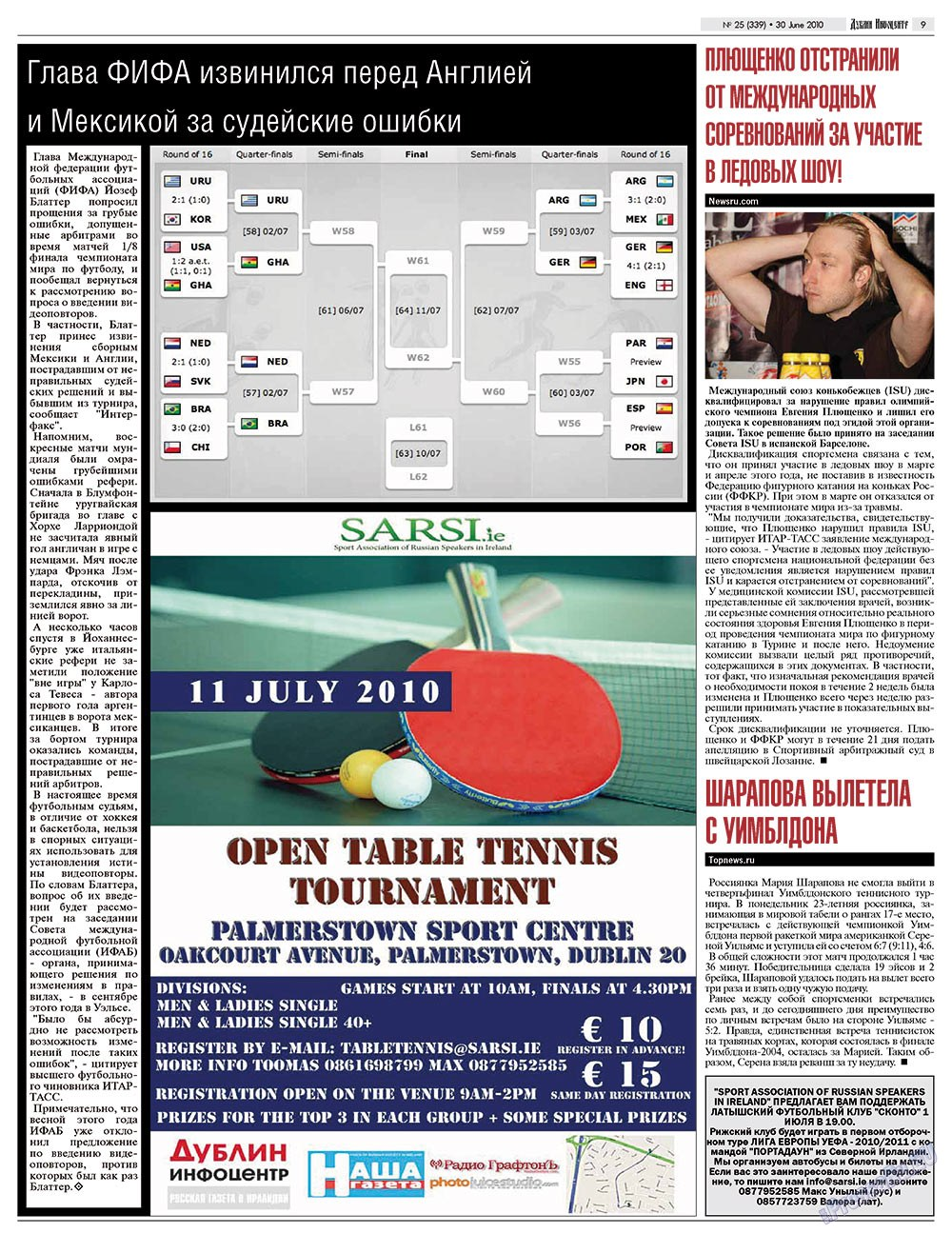 Дублин инфоцентр (газета). 2010 год, номер 25, стр. 9