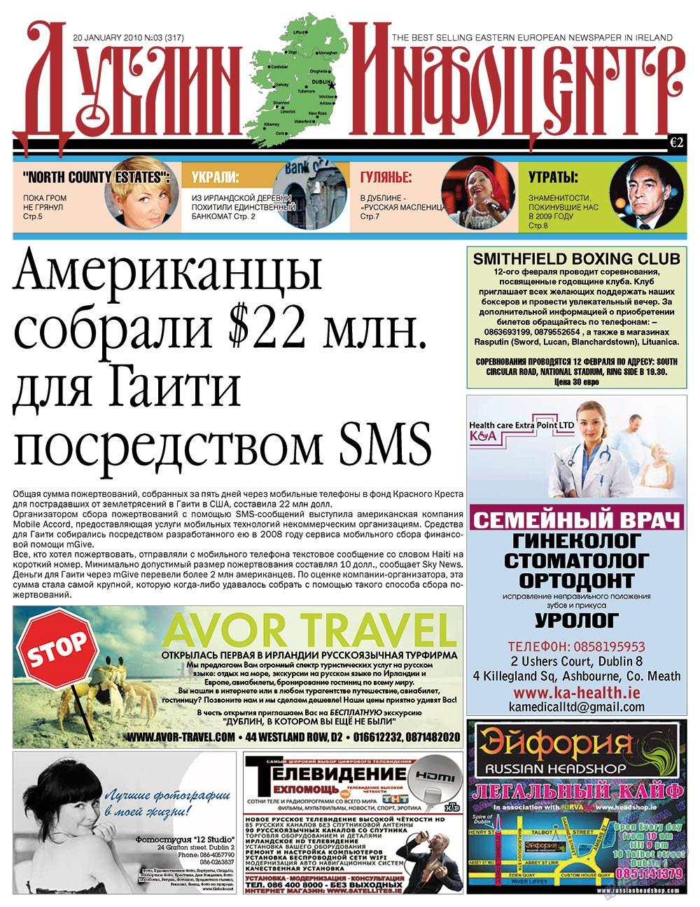 Дублин инфоцентр (газета). 2010 год, номер 3, стр. 1