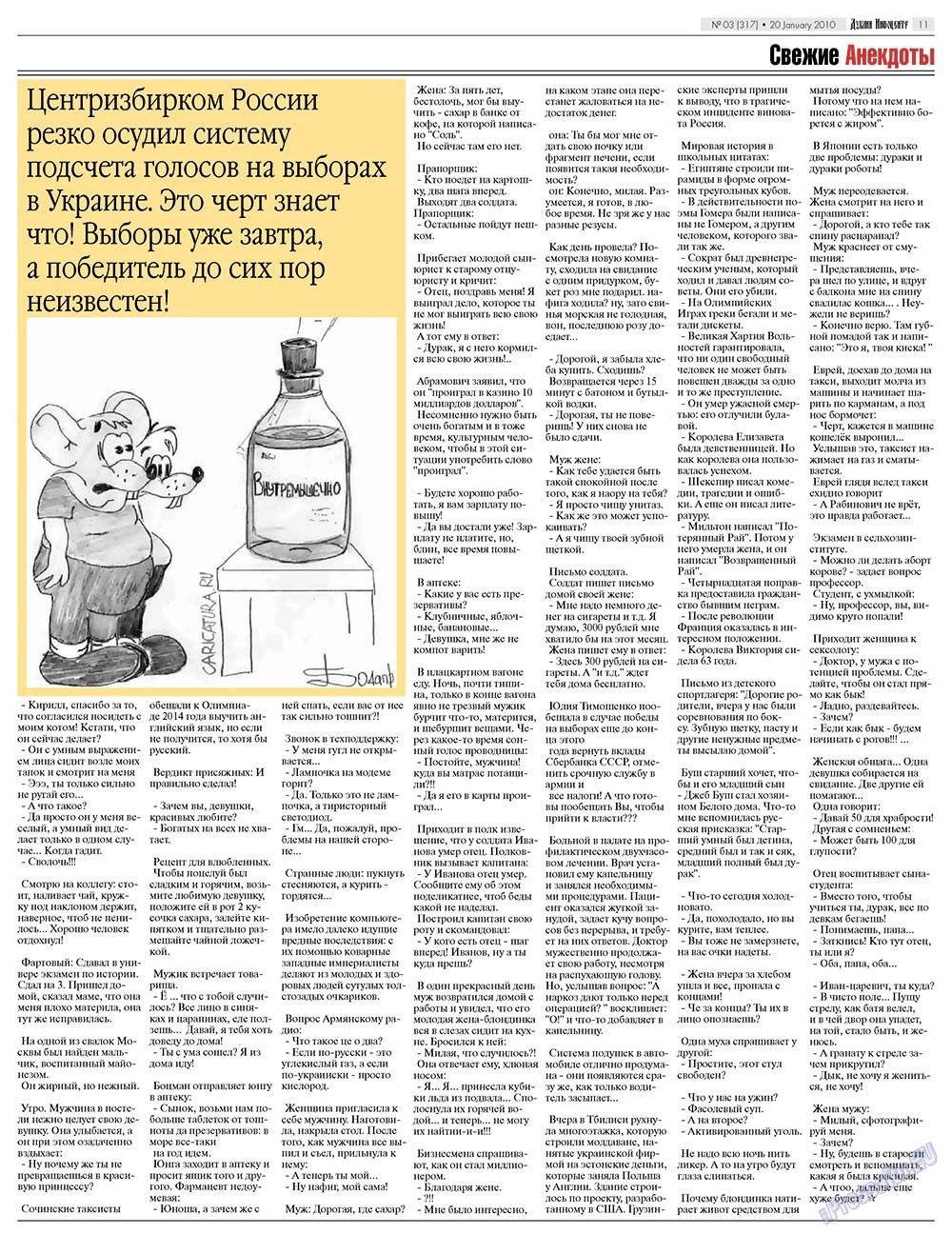 Дублин инфоцентр (газета). 2010 год, номер 3, стр. 11