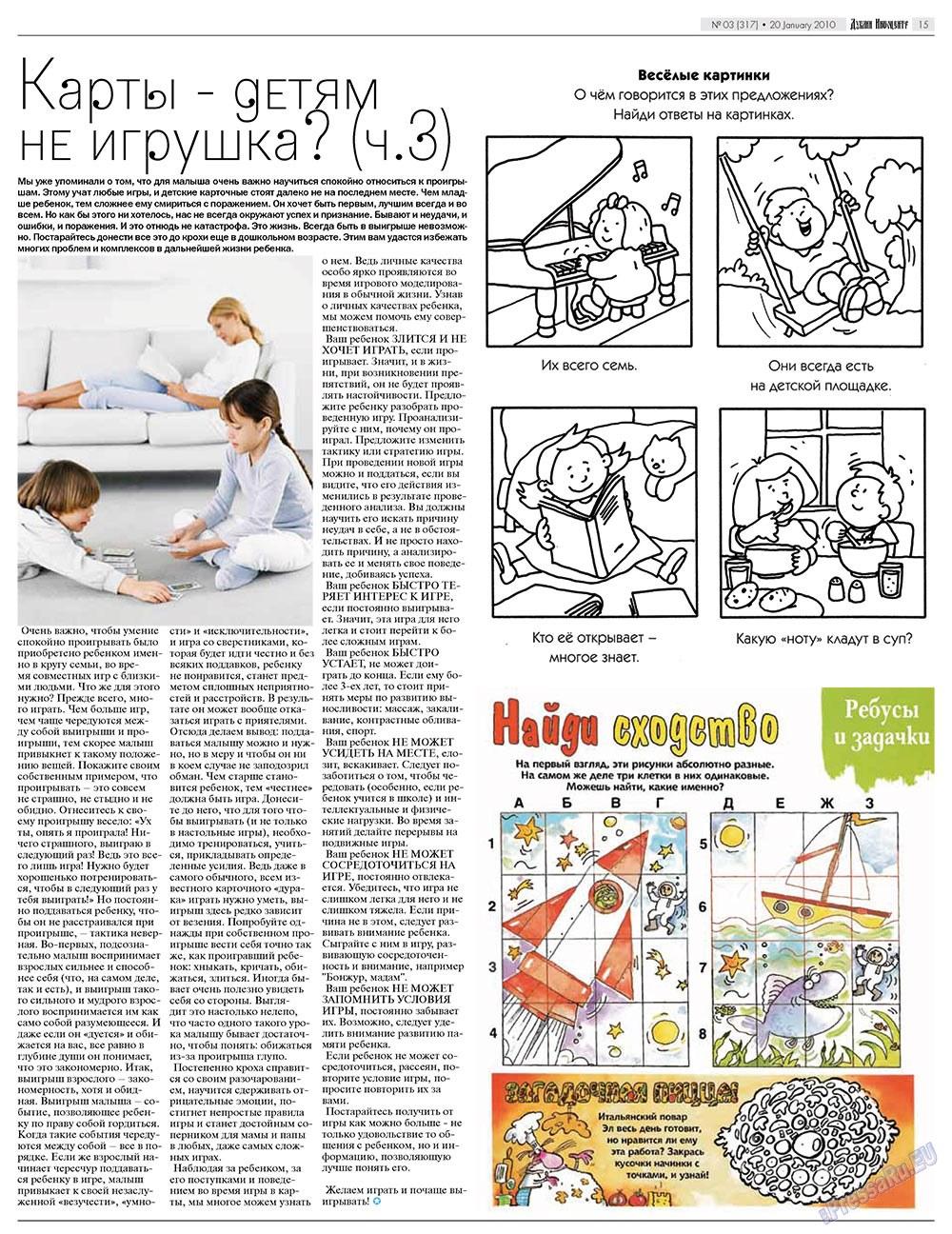 Дублин инфоцентр (газета). 2010 год, номер 3, стр. 15