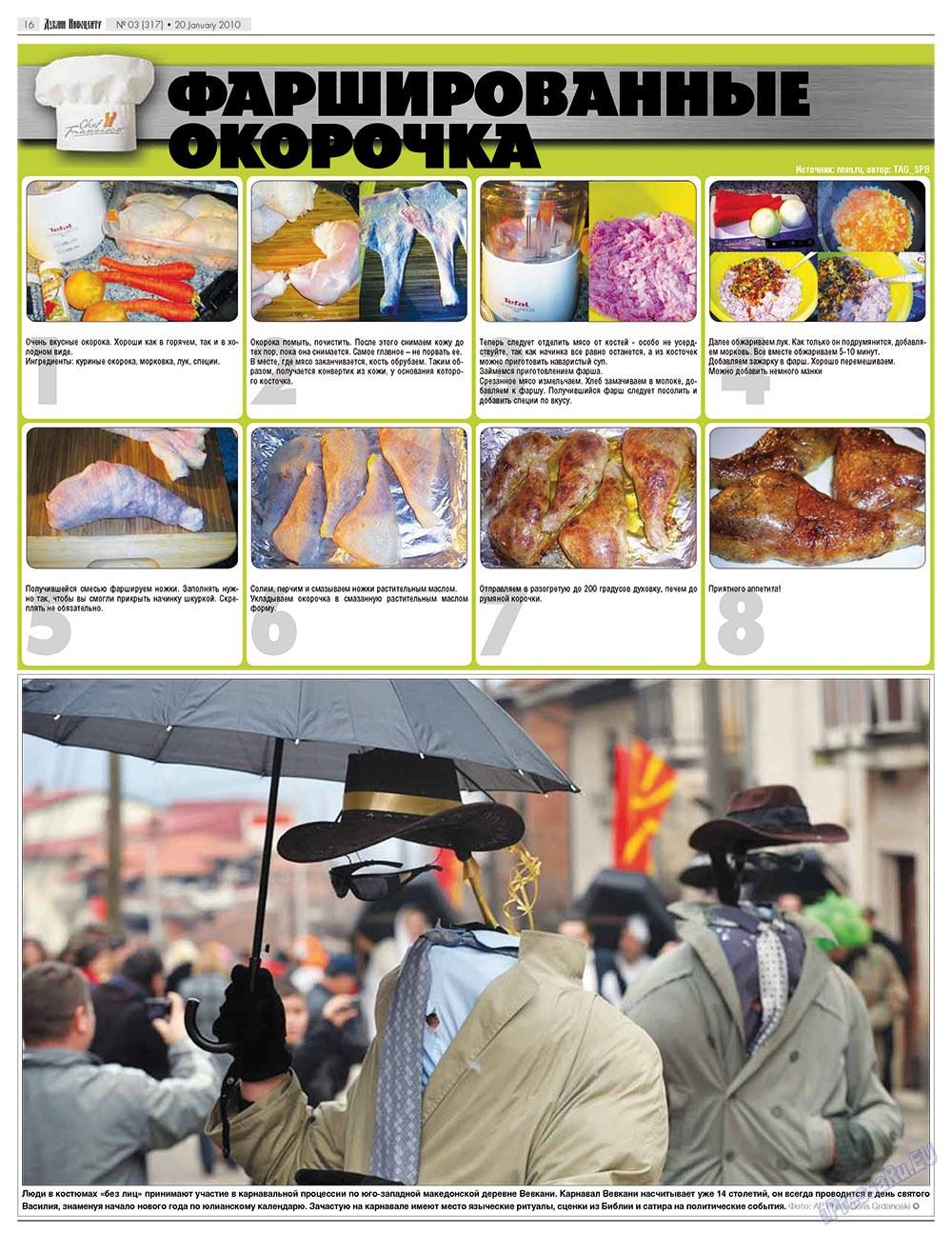 Дублин инфоцентр (газета). 2010 год, номер 3, стр. 16