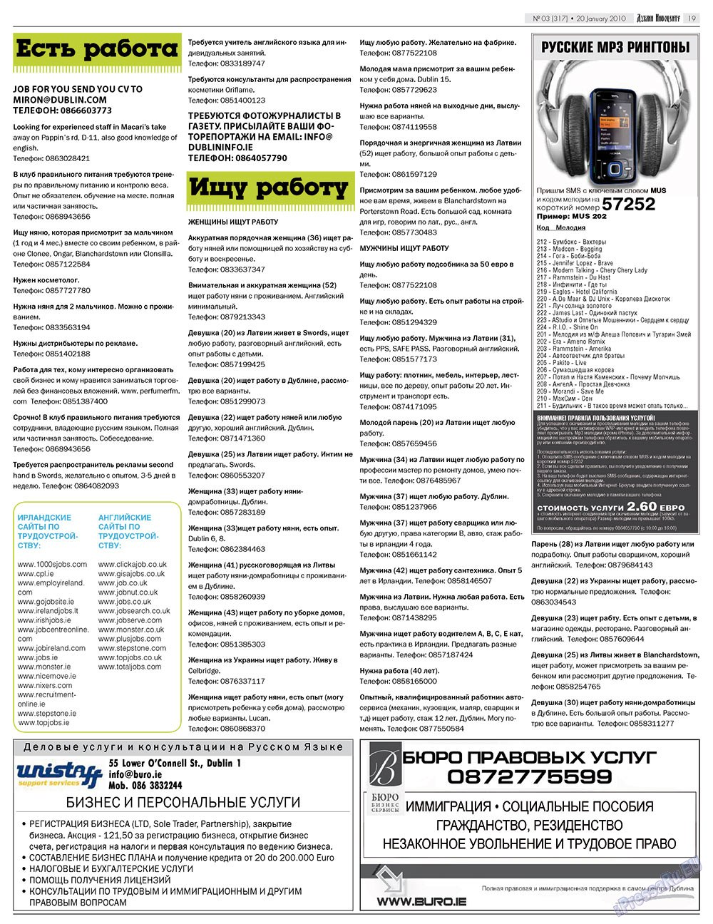 Дублин инфоцентр (газета). 2010 год, номер 3, стр. 19