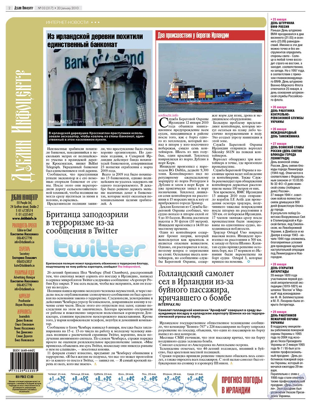 Дублин инфоцентр (газета). 2010 год, номер 3, стр. 2