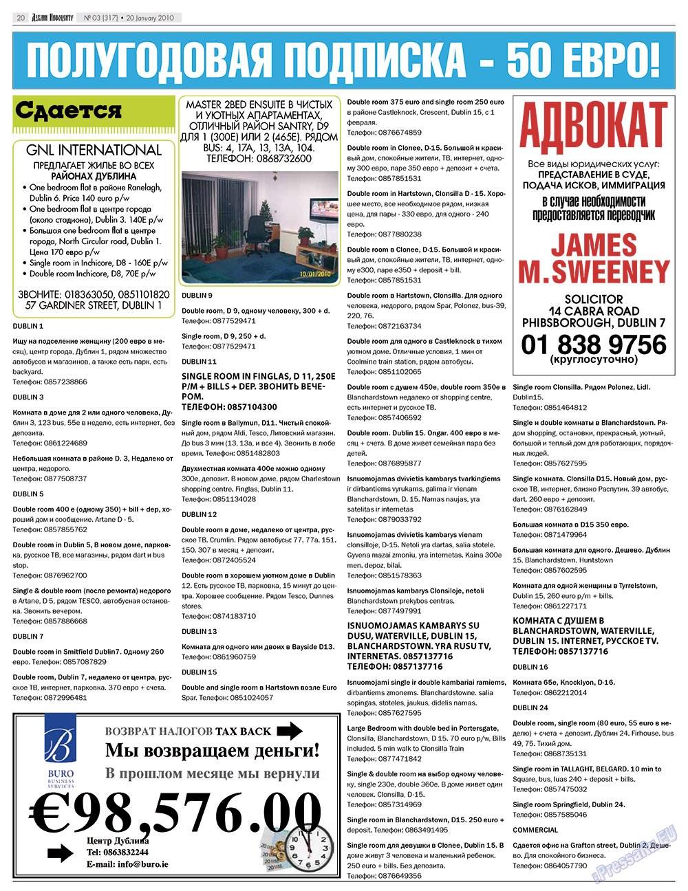 Дублин инфоцентр (газета). 2010 год, номер 3, стр. 20