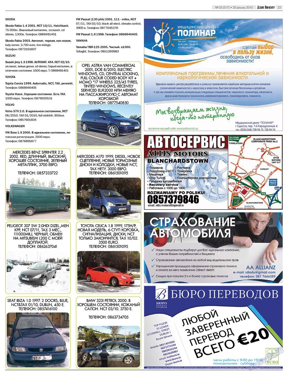 Дублин инфоцентр (газета). 2010 год, номер 3, стр. 23