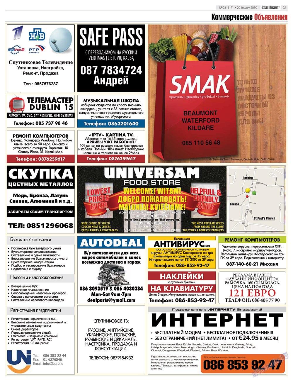 Дублин инфоцентр (газета). 2010 год, номер 3, стр. 25