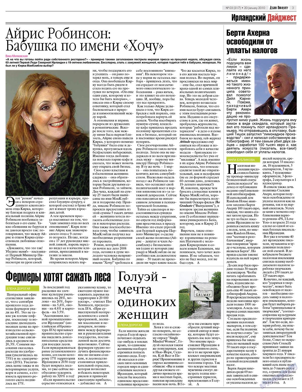 Дублин инфоцентр (газета). 2010 год, номер 3, стр. 3