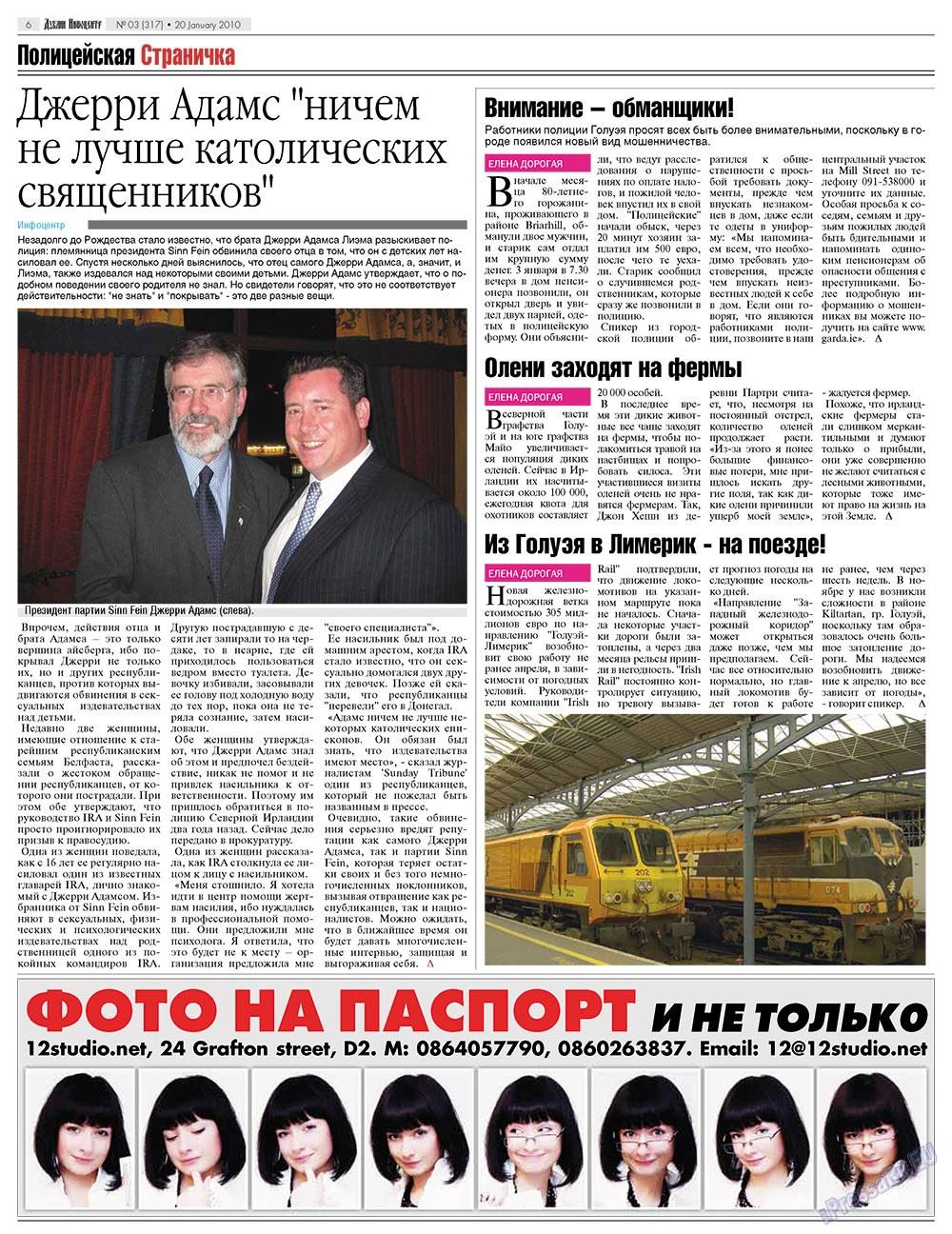 Дублин инфоцентр (газета). 2010 год, номер 3, стр. 6