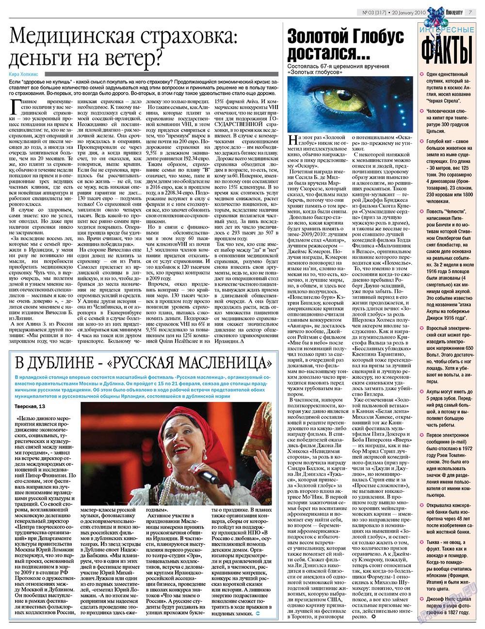 Дублин инфоцентр (газета). 2010 год, номер 3, стр. 7