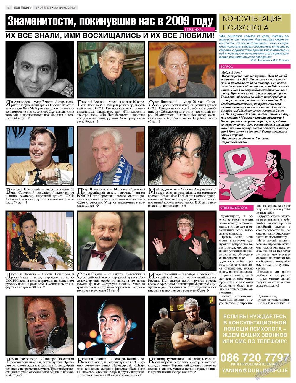 Дублин инфоцентр (газета). 2010 год, номер 3, стр. 8