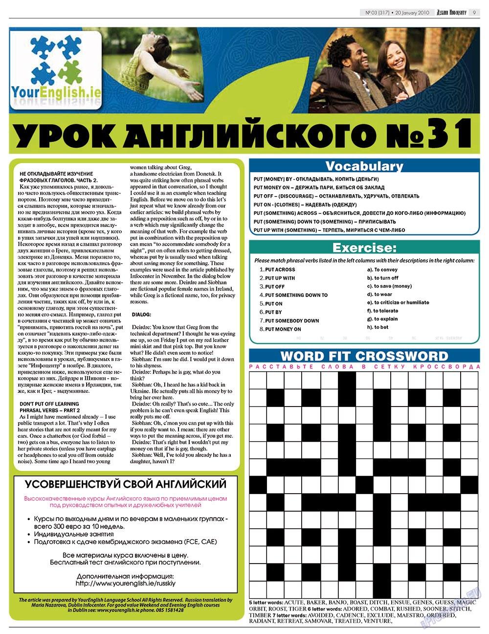 Дублин инфоцентр (газета). 2010 год, номер 3, стр. 9