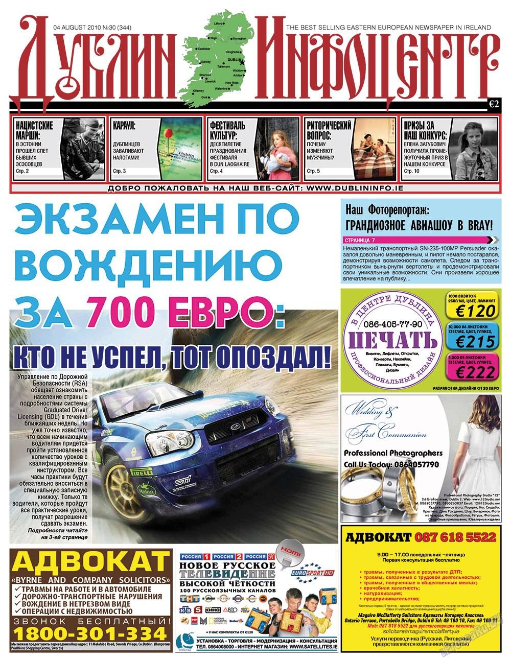 Дублин инфоцентр (газета). 2010 год, номер 30, стр. 1