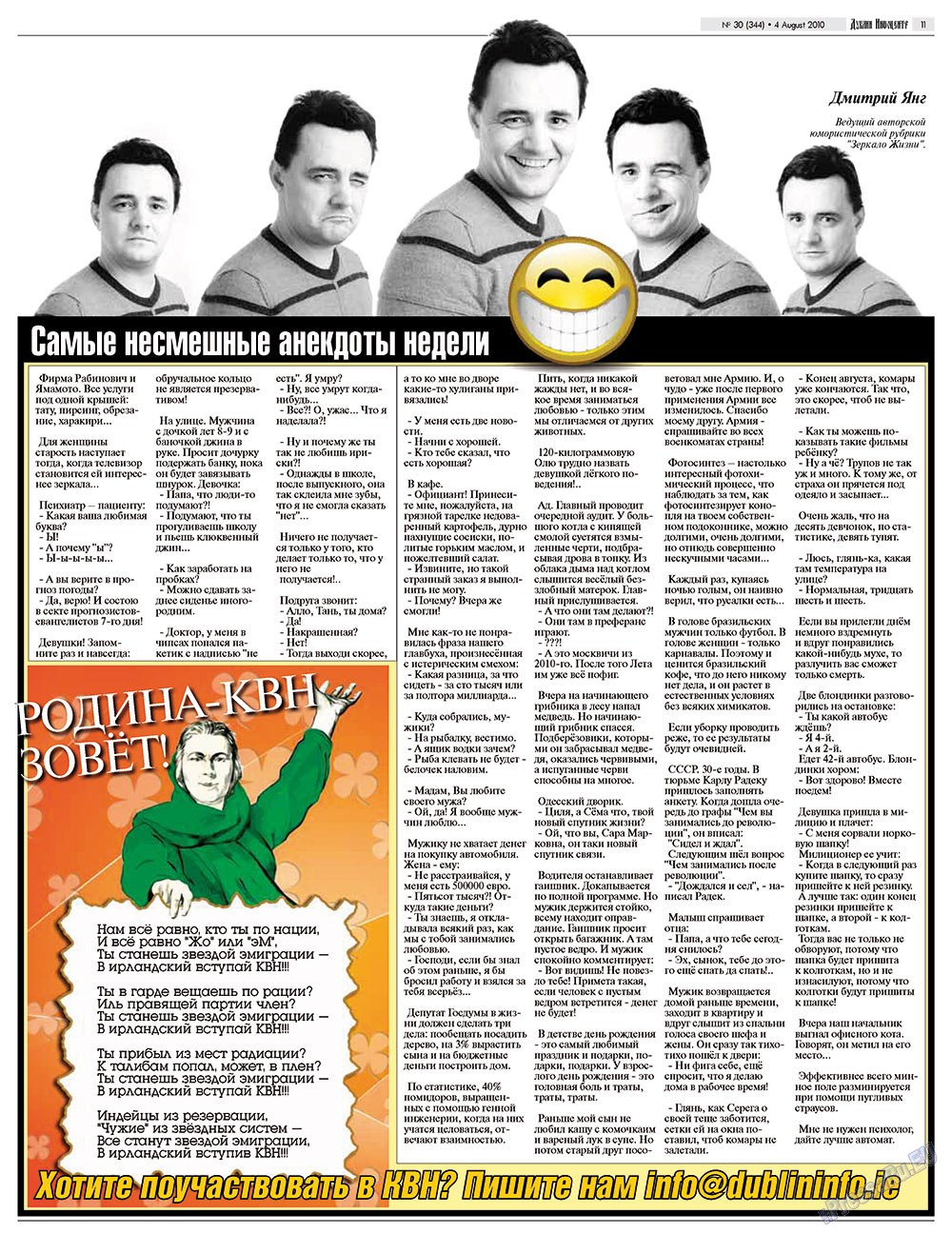 Дублин инфоцентр (газета). 2010 год, номер 30, стр. 11