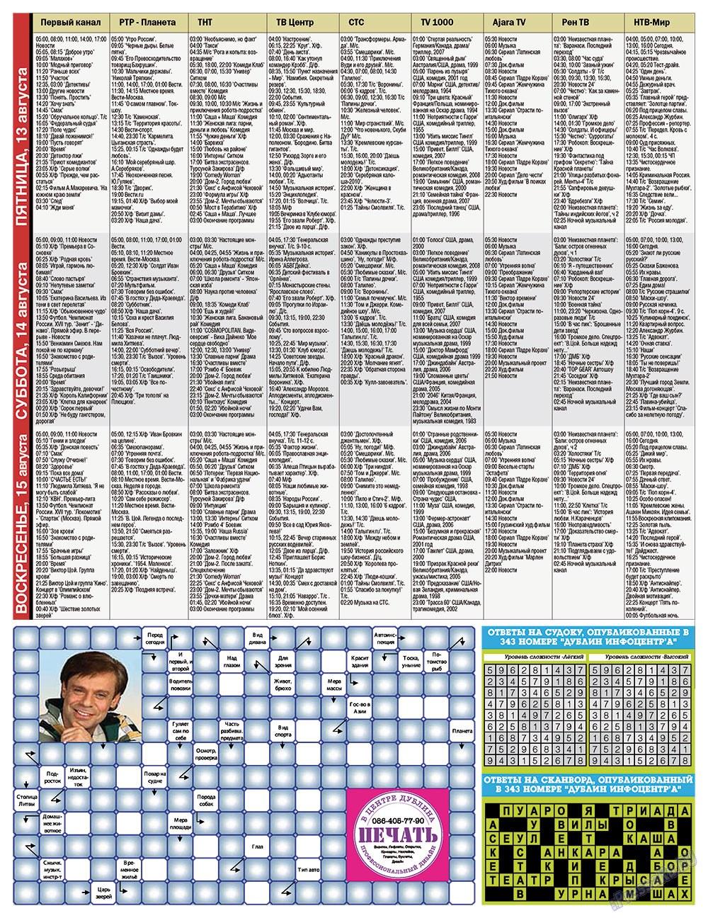 Дублин инфоцентр (газета). 2010 год, номер 30, стр. 13