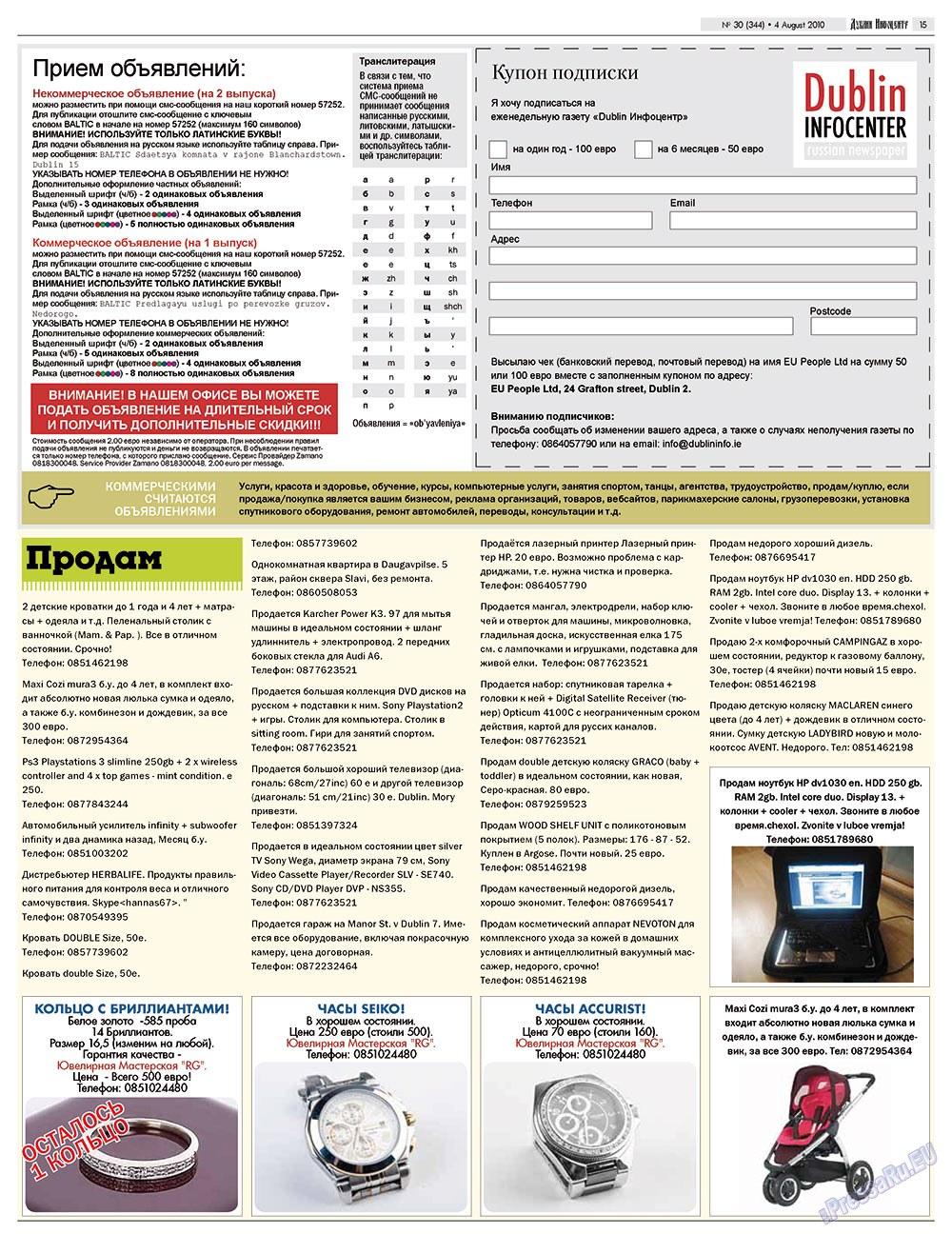 Дублин инфоцентр (газета). 2010 год, номер 30, стр. 15