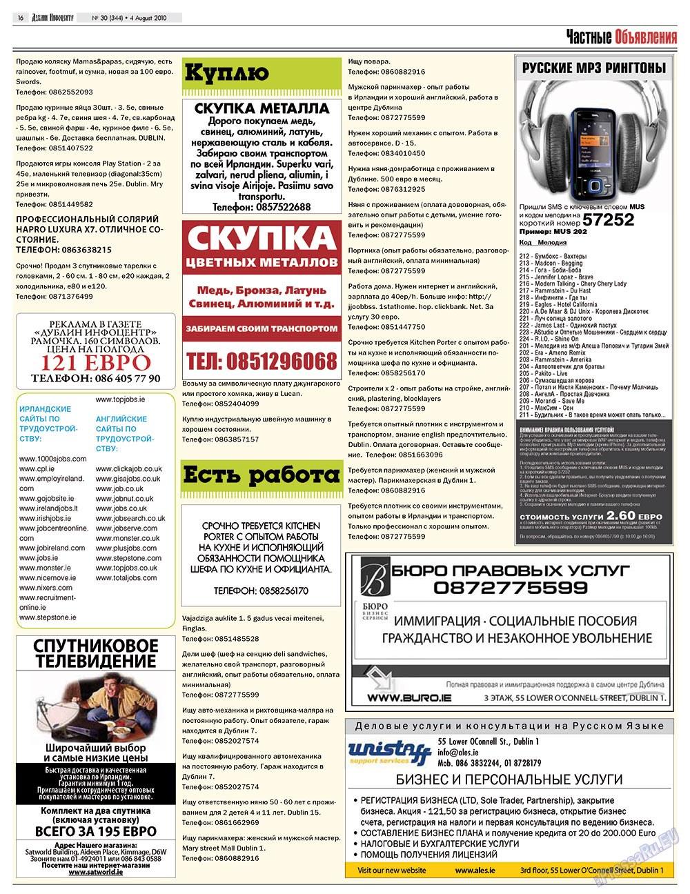 Дублин инфоцентр (газета). 2010 год, номер 30, стр. 16