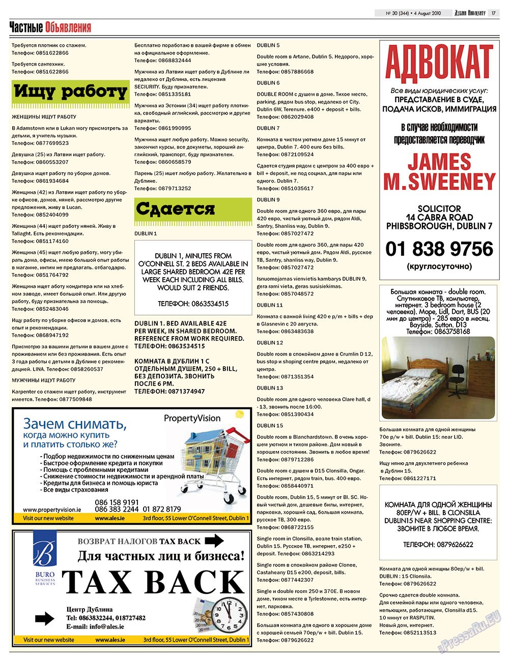 Дублин инфоцентр (газета). 2010 год, номер 30, стр. 17