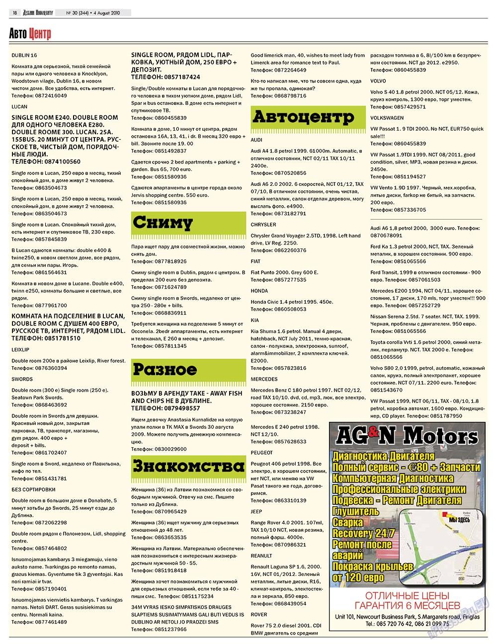 Дублин инфоцентр (газета). 2010 год, номер 30, стр. 18